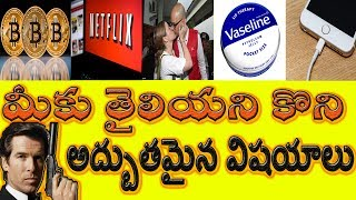 Interesting Facts in Telugu | 10 Interesting Facts in Telugu | Interesting Facts | Facts in Telugu