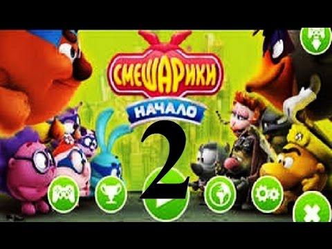 Игра Смешарики. Начало #2 Полная версия Детская игра как мультик как смешарики стали супергироями