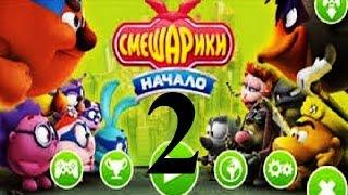 """Игра """"Смешарики. Начало"""" #2 Полная версия Детская игра как мультик как смешарики стали супергироями"""