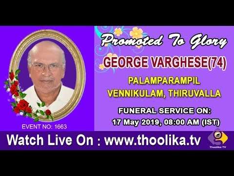 GEORGE VARGHESE(74)) | FUNERAL SERVICE || EVENT NO: 1663