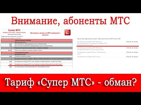 """Новый тариф """"Супер МТС"""" [2018] - мошенничество?"""