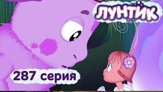 Лунтик и его друзья - 287 серия. Пропавшее зеркальце
