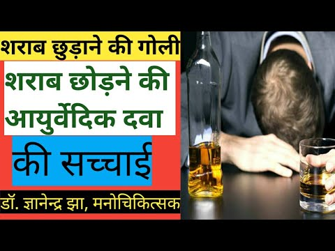 How to leave alcohol addiction in Hindi. शराब छुड़ाने के उपाय।