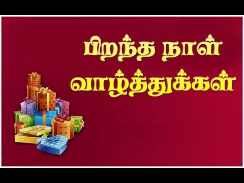 Birthday Wishes In Tamil Youtube