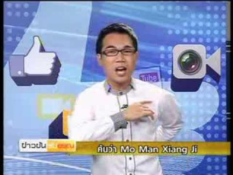 ระวัง! ของฟรีฮาโลวีน-มาดูแอพแต่งรูปจีน Mo Man Xiang Ji [ข่าวข้นไอที] เทป21