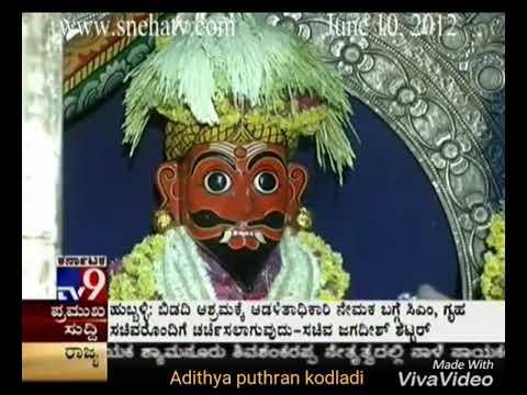 Maranakatte Sri Swami  ಎದ್ದು ಬಾ ಎದ್ದು ಬಾ ಬ್ರಹ್ಮಲಿಂಗೇಶ್ವರ