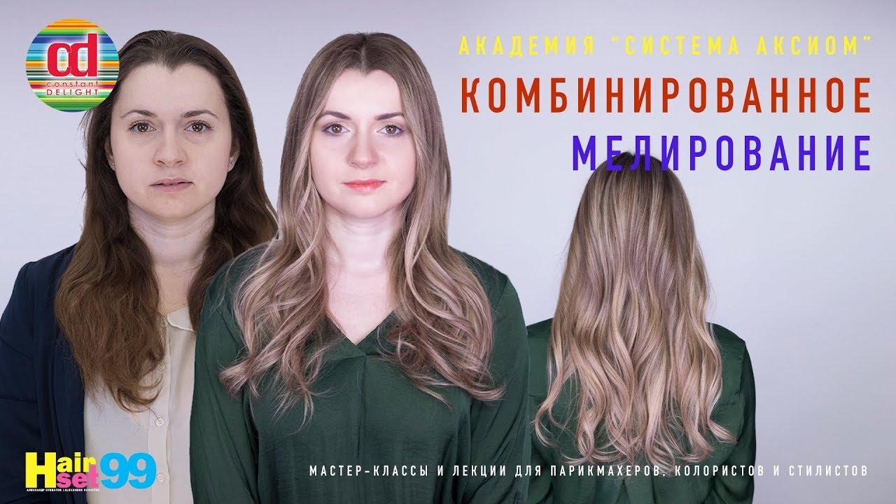 Комбинированное мелирование AirTouch HairSet #99