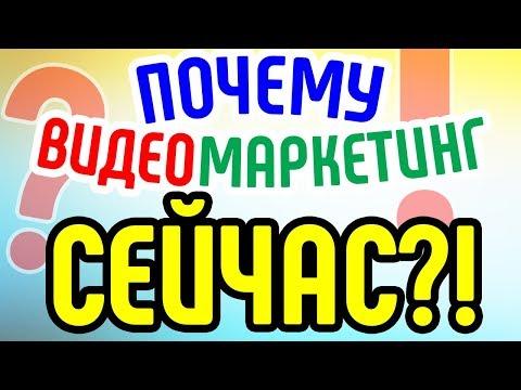 Почему нужно заниматься видео-маркетингом сейчас
