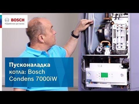 Пусконаладка котла Bosch Condens 7000i W
