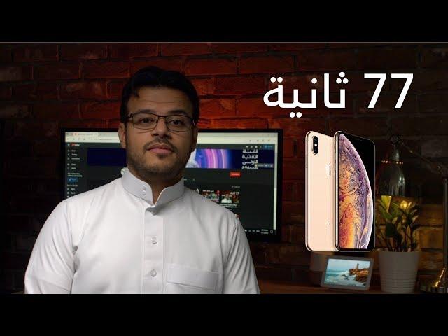 تحديث الايفون الجديد .. ابل تبي تستحوذ على قسم الـ 5G في انتل!