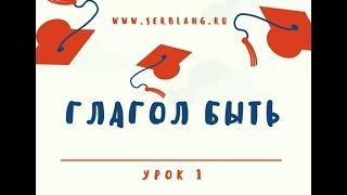 Сербский за 5 уроков.  Урок 1