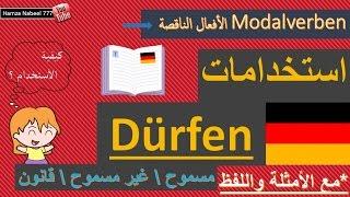 مهم للمحادثة - استخدامات Dürfen - مسموح \غير مسموح - تعلم اللغة الالمانية thumbnail