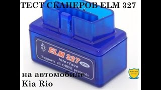 ТЕСТ СКАНЕРОВ ELM 327 на автомобиле  Kia Rio.