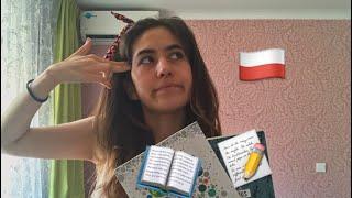 Мой опыт учебы в Польше после 9-ого класса||Советы для поступающих в Польше #poland #учебавПольше