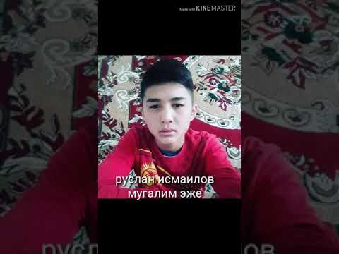 Руслан исмаилов мугалим эже