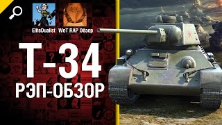 Т-34 -  рэп-обзор от WoT RAP Обзор [World of Tanks]