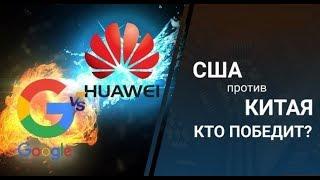Новости на 1 Канале. Google прекращает сотрудничество с Huawei.