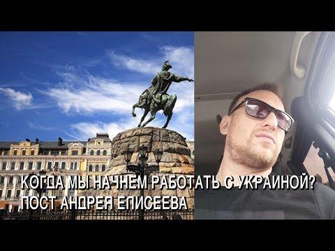 Когда мы начнем работать по Украине  Пост Адрея Елисеева