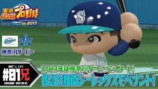 #01【パワプロ2017】俺のプロ野球 復活!湘南シーレックスでペナント!