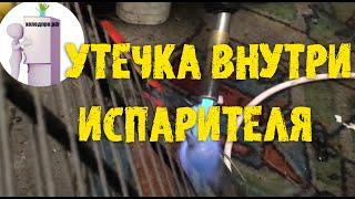 beko CSK 31000. Испаритель beko. Замена фильтра-осушителя холодильника myholodpro.ru