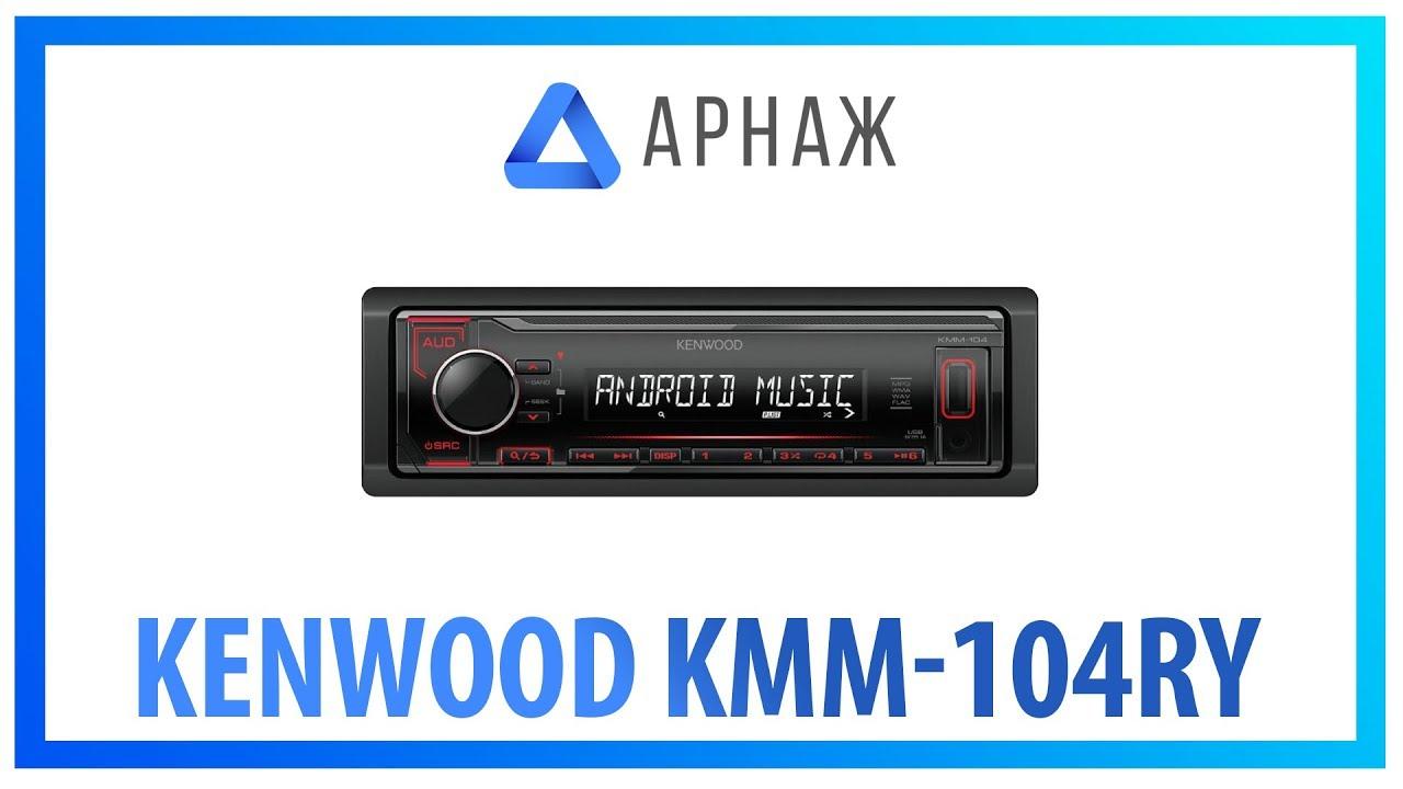Автомагнитола Kenwood KMM-BT302 - 3D-обзор от Elmir.ua - YouTube