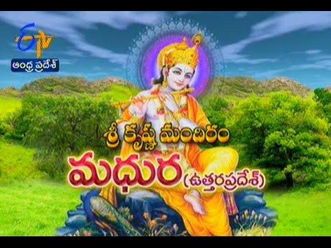 Teerthayatra - Sri Krishna Mandir Mathura, (U.P) - 29th August 2015 - తీర్థయాత్ర – Full Episode