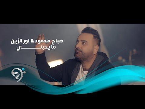 Sabah Mahmoud W Noor Alzian (Official Video)   صباح محمود ونور الزين - ما يحبني - فيديو كليب