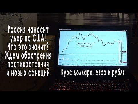 Россия продала все гособлигации США: курс валют, доллара и рубля, экономика России и акции Газпрома