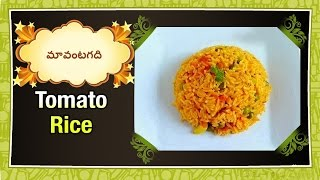 Cooking | Maa Vantagadi Telugu Recipes Episode – 65 Tomato Rice preparation