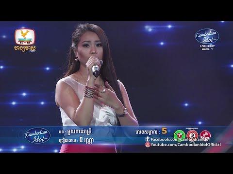 Cambodian Idol Season 2   Live Show Week 1   ឌី វណ្ណា   មួយពាន់រាត្រី