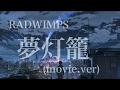 【歌詞付き】 RADWIMPS / 夢灯籠  フル    君の名は。