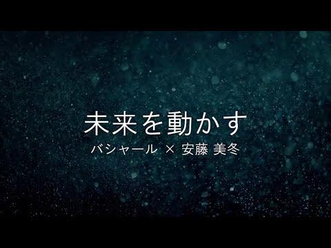 VOICE PV 『未来を動かす』 バシャール✕安藤美冬