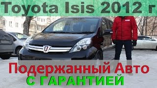 видео Обзор Toyota Isis, 2004. Тойота Исис