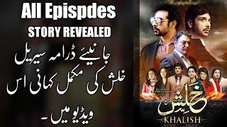 Khalish Drama Full Story - Khalish Drama All Episodes - Har Pal Geo - Faisal Qureshi - Asif raza Mir