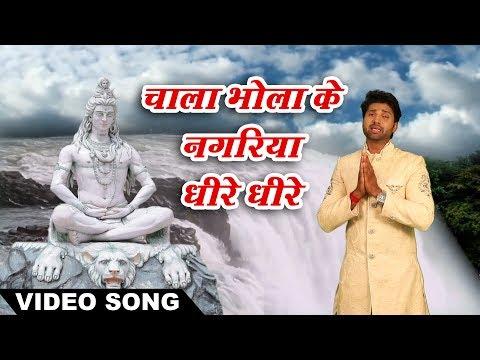 2017 Super Hit Song - चाला भोला के नगरीया धीरे धीरे - Raj Yadav - Bhojpuri New Song 2017