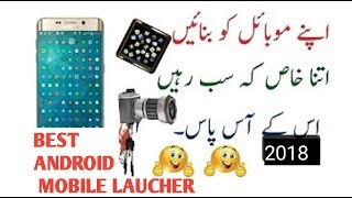 Make your mobile amazing with world best launcher || LENS LAUNCHER 2018 TRY THE BEST