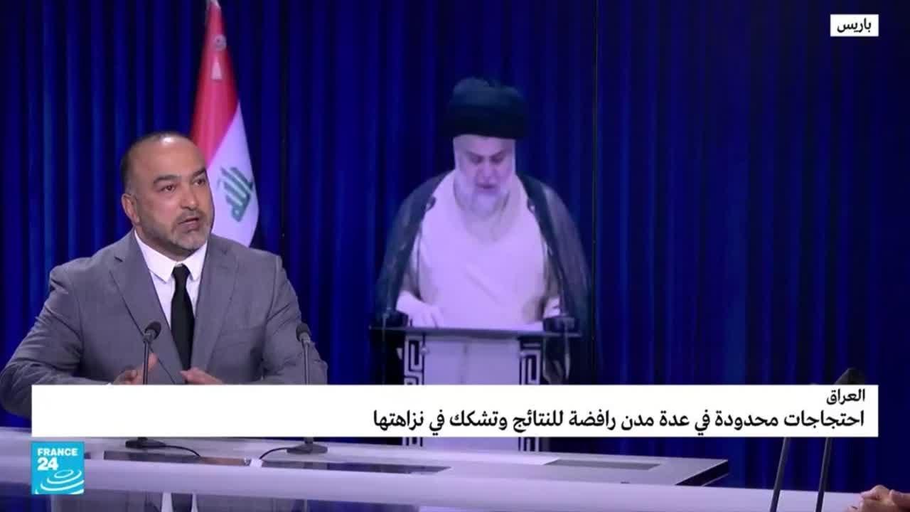 احتجاجات في عدة مدن عراقية رفضا لنتائج الانتخابات البرلمانية  - نشر قبل 4 دقيقة