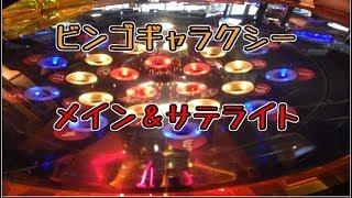 【メダルゲーム】ビンゴギャラクシー メイン&サテライト【JAPAN ARCADE】
