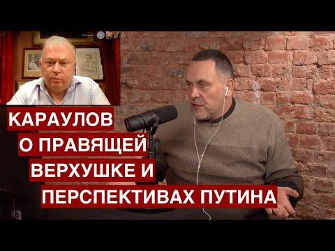 Андрей Караулов о том, что Путин почти обречен и правящая верхушка готовит переворот