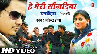Hey Meri Sounjadiya Re | Dagdiya | Garhwali Film Video Song | Seema Bisht Panwar, Sanju Silodi