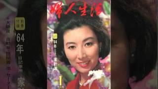 山本富士子 - 来歴・人物