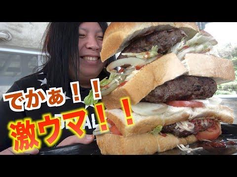 巨大ハンバーガー作って食べる!