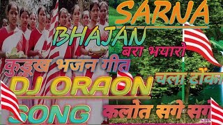 dj oraon sarna bhajan chala tonka/ oraon nagpuri video/mp3/bra bhayaro