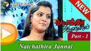 Natchathira Jannal - Actress Varalaxmi Sarathkumar - Part 1