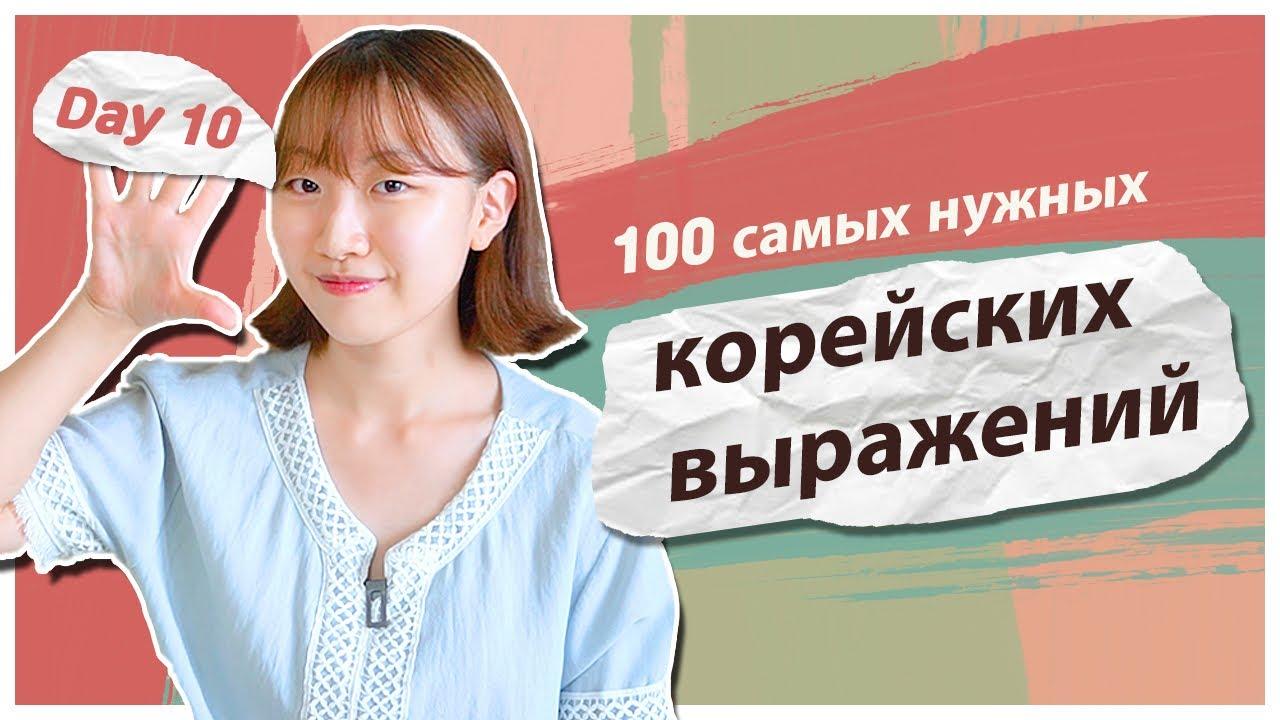 10 день -Учим с Чериш 100 нужных корейских выражений 한국어 100문장 외우고 왕초보 탈출하기