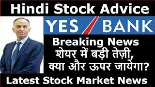 Yes Bank Stock News | शेयर में बड़ी तेज़ी, क्या और ऊपर जायेगा? | Yes Bank Share Price