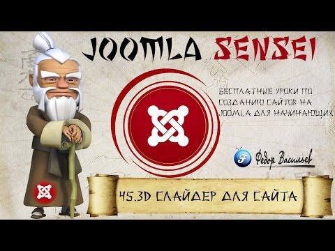 45.3D слайдер для сайта | Joomla Sensei