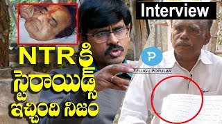 Sr NTR Life Unknown Secrets Explained by his Close Associate Ganne Venkateswara Rao