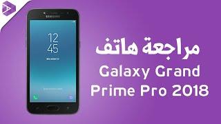 مراجعة هاتف سامسونج جالكسي جراند برايم برو 2018 - Samsung Galaxy Grand Prime Pro Review