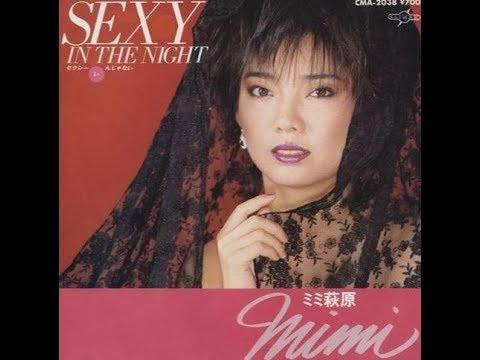 ミミ萩原・セクシーIN THE NIGHT